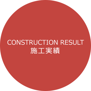 施工実績CONSTRUCTION RESULT
