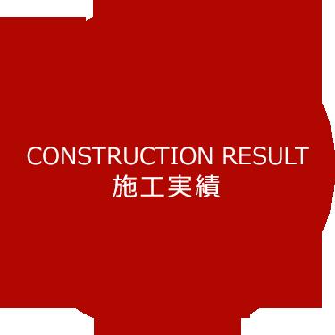 施工実績CONSTRUCTION RESULT